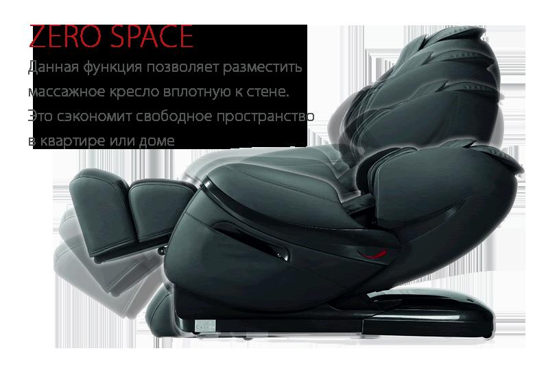 Массажное кресло Zero Space