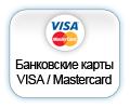 Банковские карты VISA / MASTERCARD