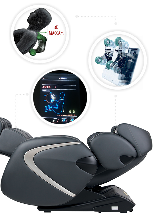3D массаж массажное кресло
