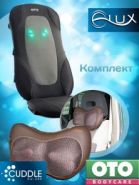 Комплект: Массажная накидка OTO e-Lux EL-868 + Массажная подушка OTO EU-280 New